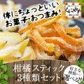 【送料無料】柑橘スティック選べるお試し3種類セット(55g×3種類)