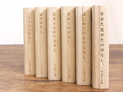 おしばなし文庫 メモリアルボックスセット/MOQMO