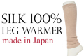 絹,レッグウォーマー,シルク,絹のレッグウォーマー,レギンス,冷えとり,冷え性,通販