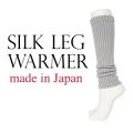 冷えとり,レッグウォーマー,シルク,絹,靴下,シルクソックス,冷え性,足の冷え,妊活,敏感肌,アトピー,通販