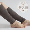 レッグウォーマー,冷えとり,シルク,ウール,冷え性,足の冷え,敏感肌,アトピー,通販