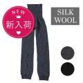 シルクウールオーバーパンツ,冷えとり,絹,毛糸のパンツ,シルクパンツ,防寒,冷え性,通販