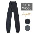 シルクオーバーパンツ,冷えとり,絹,毛糸のパンツ,シルクパンツ,防寒,冷え性,通販