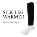 絹,レッグウォーマー,シルク,絹のレッグウォーマー,レギンス,冷えとり,冷え性,冷えとりファッション,通販