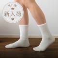 冷えとり靴下,冷えとり,シルク,絹,コットン,綿,靴下,シルクソックス,冷え性,足の冷え,妊活,足の冷え,リラックス,安眠,通販