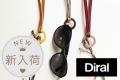 グラスコード,眼鏡ホルダー,メガネホルダー,メガネコード,母の日ギフト,父の日ギフト,通販