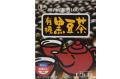 有機黒豆茶 国産 通販