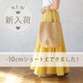 リネンスカート,麻,ロングスカート,インド製,日本,通販