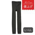 絹のレギンス(ブラック)◆L~LLサイズ◆,値上げ