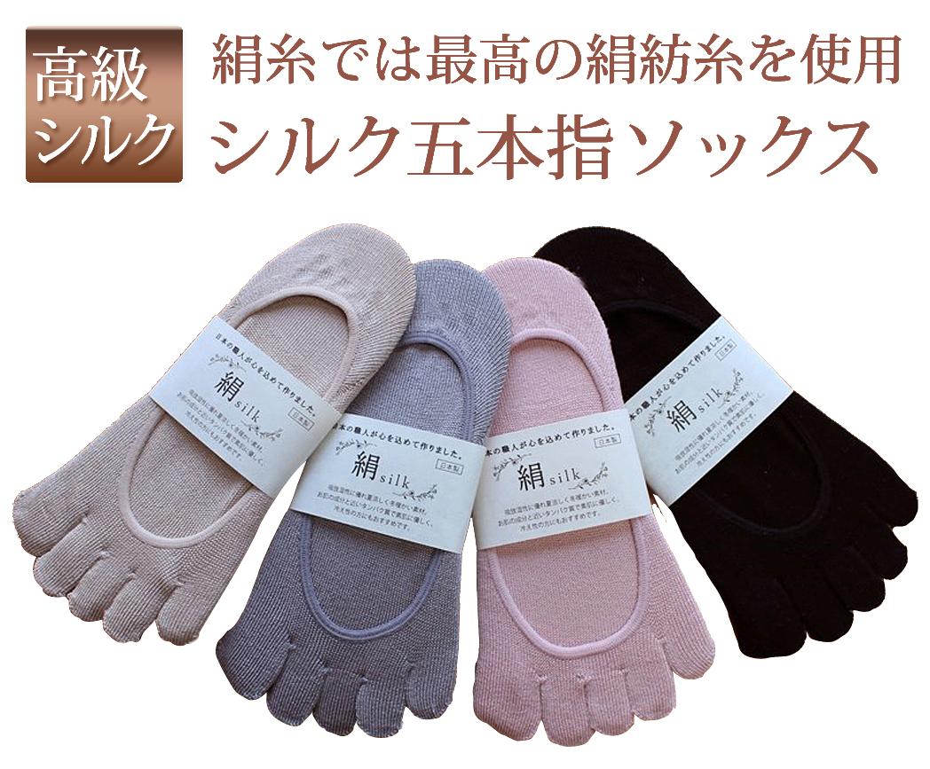 こだわり職人の シルク 5本指ソックス フットカバー パンプス用 五本指靴下 日本製