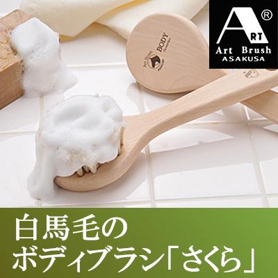 浅草アートブラシ ボディブラシ さくら‐正規品 白馬毛 天然木持ち手 ひのき お風呂 背中 泡立ち 毛穴 柔らかめ