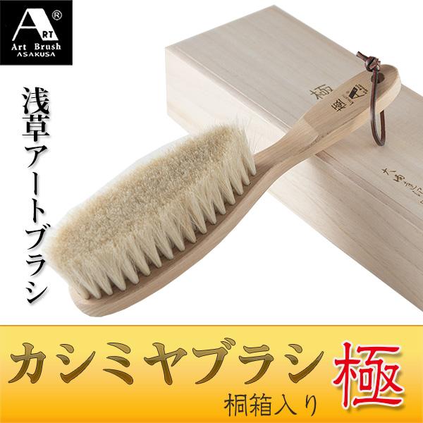 浅草アートブラシ カシミヤブラシ・極‐正規品 洋服ブラシ 馬毛 白馬毛