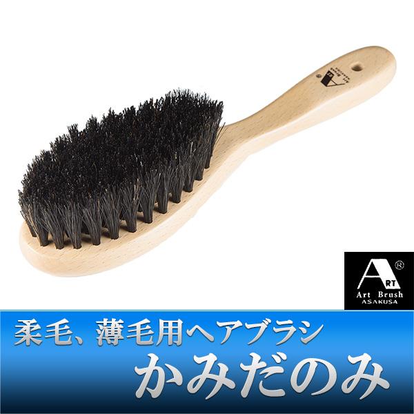 浅草アートブラシ ヘアブラシ かみだのみ‐髪にも地肌にも 優しい 正規品 天然素材使用のヘアブラシ 柔毛 薄毛
