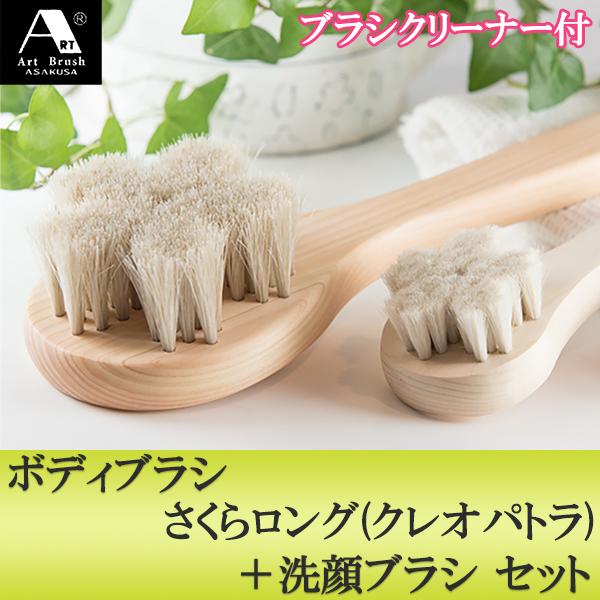 浅草アートブラシ 白馬毛ボディブラシ・さくらロング(クレオパトラ)&洗顔ブラシ(ブラシクリーナー+ブラシスタンド付) 正規品