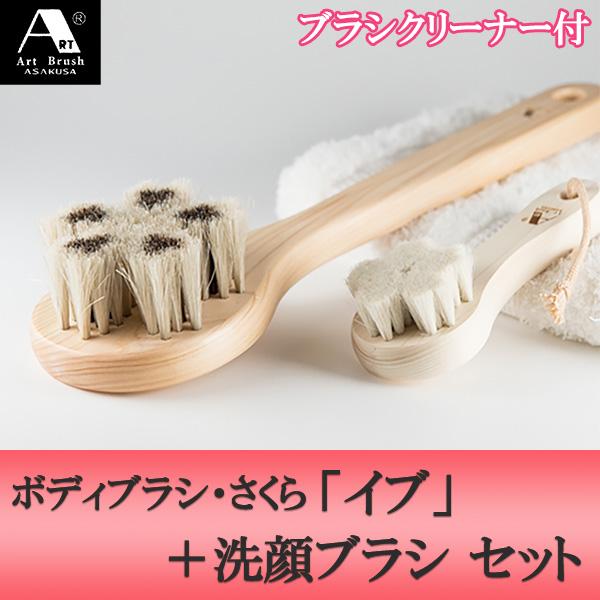 浅草アートブラシ 馬毛ボディブラシ・さくら「イブ」+洗顔ブラシ(ブラシクリーナー付) 正規品