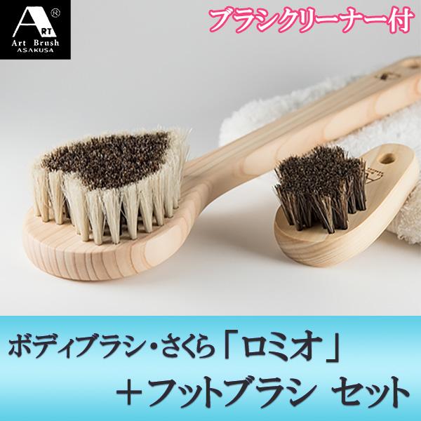 浅草アートブラシ 馬毛ボディブラシ・ハート「ロミオ」+フットブラシ(ブラシクリーナー付) 正規品