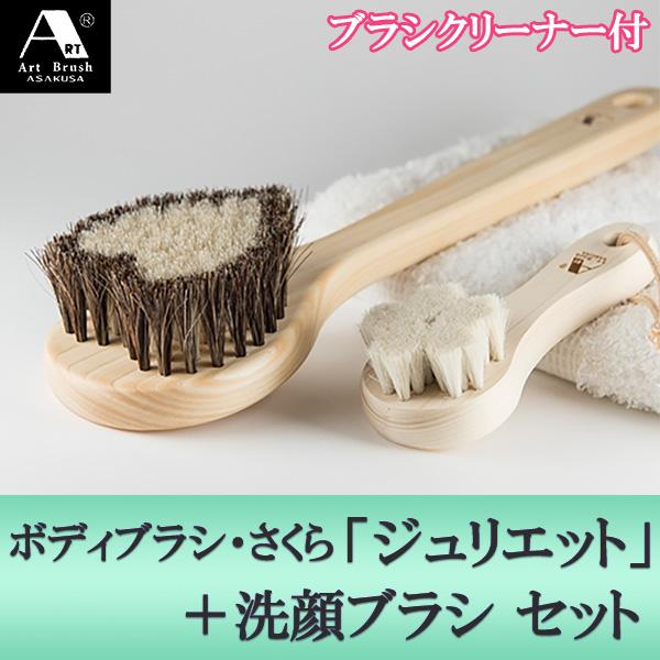 浅草アートブラシ 馬毛ボディブラシ・ハート「ジュリエット」+洗顔ブラシ(ブラシクリーナー付) 正規品