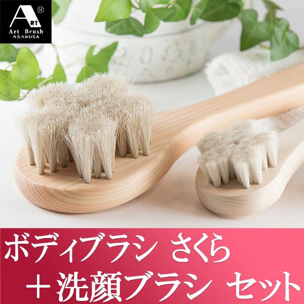 浅草アートブラシ ボディブラシ フェイスブラシ さくら セット‐正規品 日本製 天然 ひのき 持ち手 馬毛 ヤギ毛 洗顔ブラシ お風呂