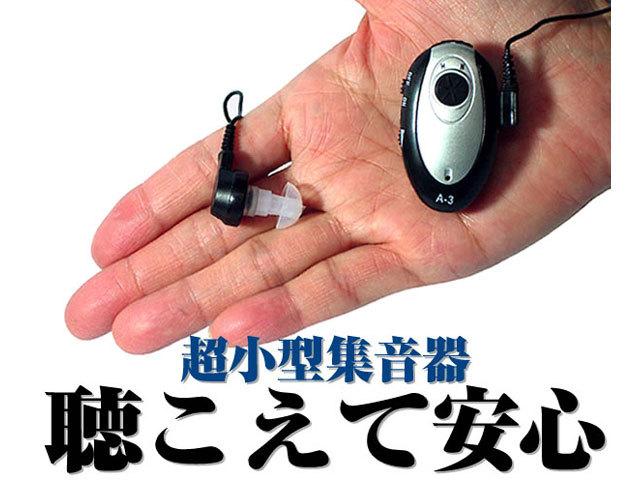 聞こえて安心 周波数が選べる音声集音器