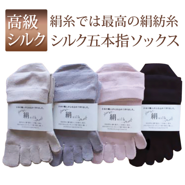 こだわり職人の シルク 5本指ソックス ショート 五本指靴下 日本製