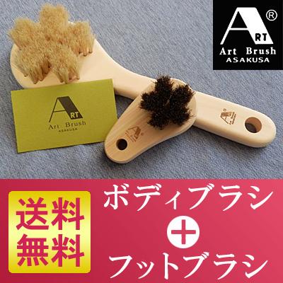 【送料無料】浅草アートブラシ バスタイムセット 「白馬毛のボディブラシ さくら」と「フットブラシ さくら」の2点セット