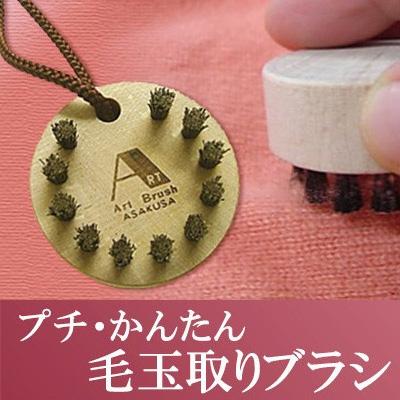 浅草アートブラシ プチ・かんたん毛玉取りブラシ(ブラシクリーナー付) 正規品