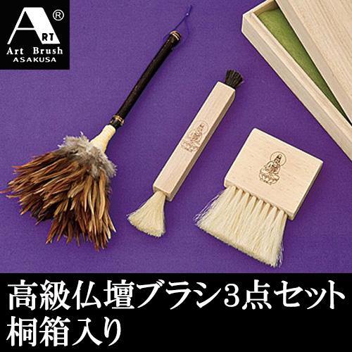浅草アートブラシ 高級 仏壇ブラシ3点セット/桐箱入り 正規品