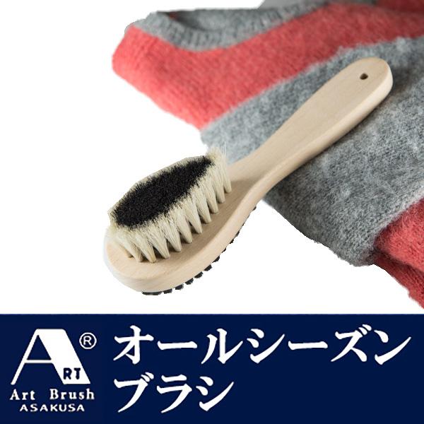 浅草アートブラシ オールシーズンブラシ 毛玉取りブラシと洋服ブラシの2Way(ブラシクリーナー付) 正規品