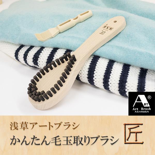 浅草アートブラシ かんたん毛玉取りブラシ 匠 たくみ(新型ブラシクリーナー付) 正規品