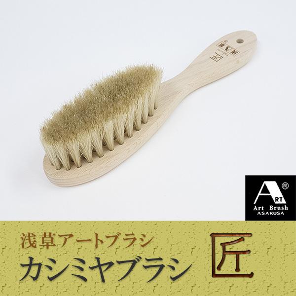浅草アートブラシ カシミヤブラシ・匠 たくみ‐正規品 洋服ブラシ 馬毛 白馬毛