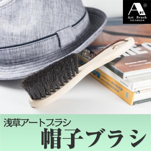 浅草アートブラシ 帽子ブラシ‐正規品 馬毛ブラシ ほこりとり 日本製 正規代理店