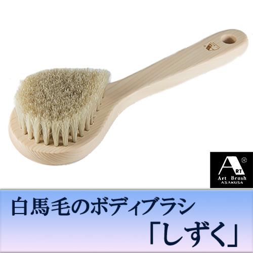 浅草アートブラシ ボディブラシ しずく‐正規品 白馬毛 天然ひのき 天然木 お風呂 背中 泡立ち 毛穴 柔らかめ