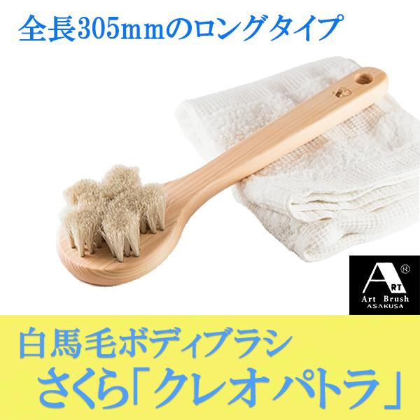 浅草アートブラシ 白馬毛ボディブラシ さくら クレオパトラ(ブラシクリーナー付) 正規品