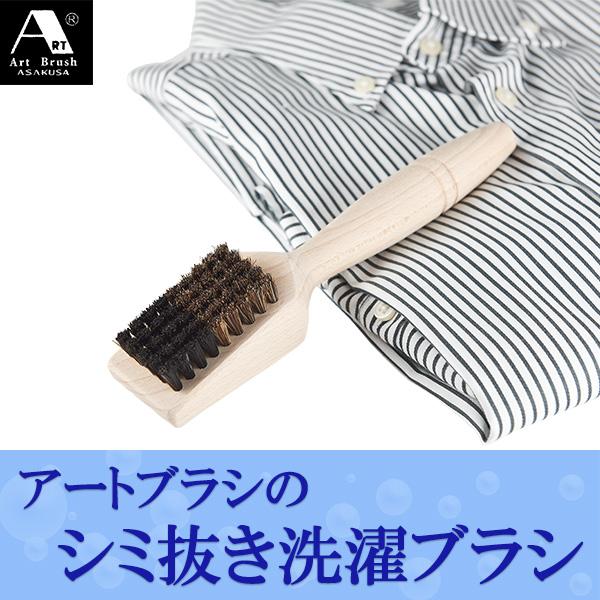 浅草アートブラシ シミ抜き 洗濯ブラシ‐クリーニング店仕様 正規品