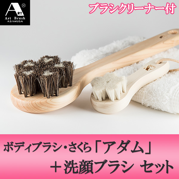 浅草アートブラシ 馬毛ボディブラシ・さくら「アダム」+洗顔ブラシ(ブラシクリーナー付) 正規品