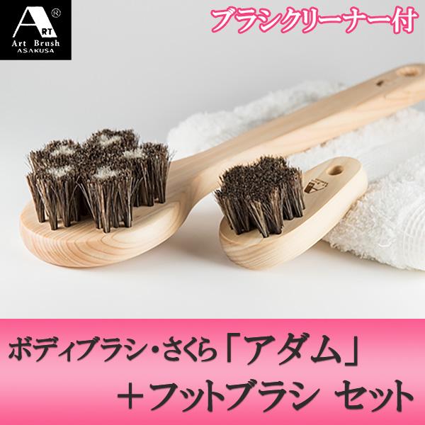 浅草アートブラシ 馬毛ボディブラシ・さくら「アダム」+フットブラシ(ブラシクリーナー付) 正規品