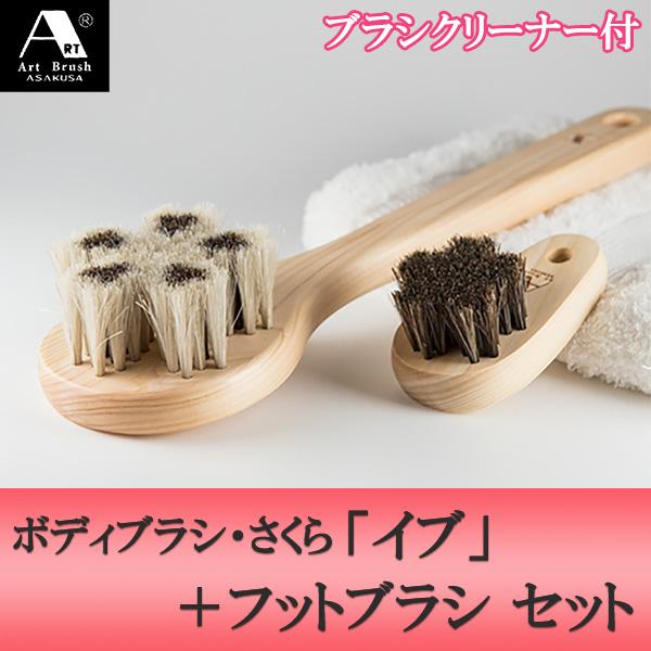 浅草アートブラシ 馬毛ボディブラシ・さくら「イブ」+フットブラシ(ブラシクリーナー付) 正規品