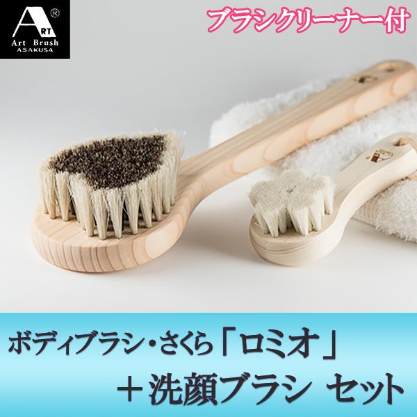 浅草アートブラシ 馬毛ボディブラシ・ハート「ロミオ」+洗顔ブラシ(ブラシクリーナー付) 正規品