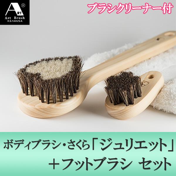 浅草アートブラシ 馬毛ボディブラシ・ハート「ジュリエット」+フットブラシ(ブラシクリーナー付) 正規品