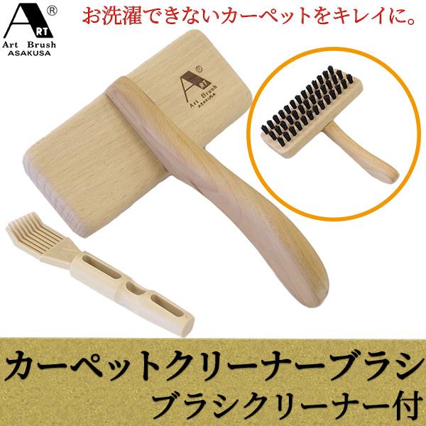 浅草アートブラシ カーペットクリーナーブラシ ブラシクリーナー付‐じゅうたん 掃除機 毛くず 髪の毛 毛 カーペットブラシ 日本製