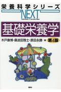 栄養科学シリーズNEXT 基礎栄養学 第4版