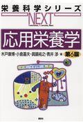 栄養科学シリーズNEXT 応用栄養学 第6版