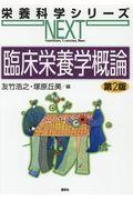 栄養科学シリーズNEXT 臨床栄養学概論 第2版