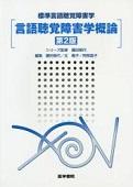 標準言語聴覚障害学 言語聴覚障害学概論 第2版