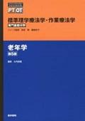 標準理学療法学・作業療法学 専門基礎分野 老年学 第5版