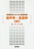 言語聴覚士のための基礎知識 音声学・言語学(第2版)