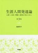 生涯人間発達論 人間への深い理解と愛情を育むために 第3版