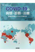呼吸器ジャーナル 別冊 COVID-19の病態・診断・治療 現場の知恵とこれからの羅針盤