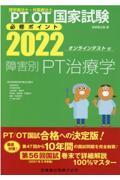 理学療法士・作業療法士国家試験必修ポイント 障害別PT治療学 2022