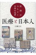 医師がひもとく日本の近世 医療と日本人